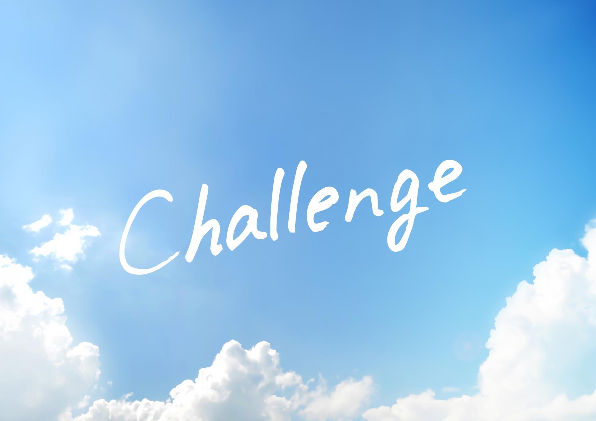 挑戦を評価し、失敗を許容す…